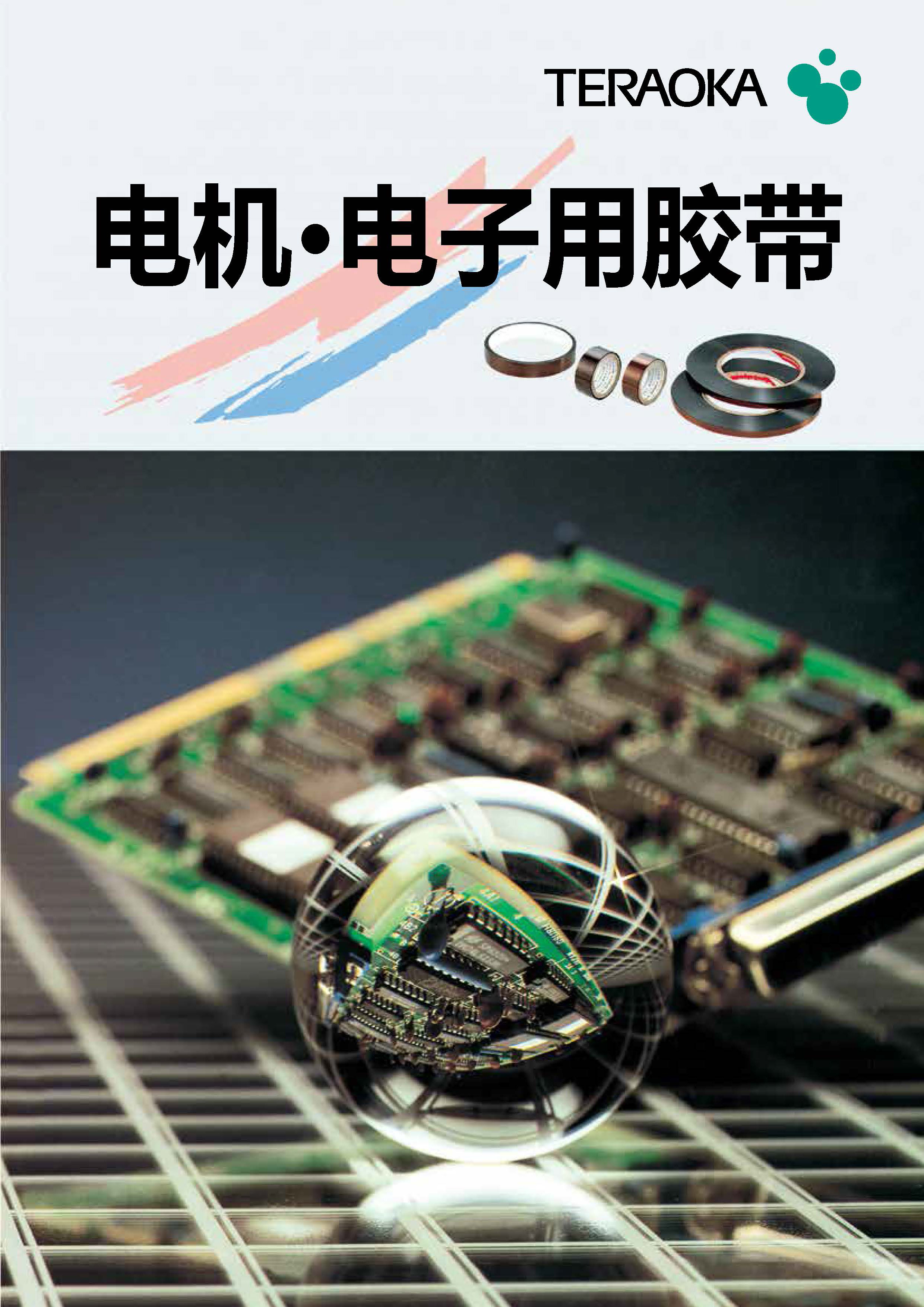 电机·电子用胶带